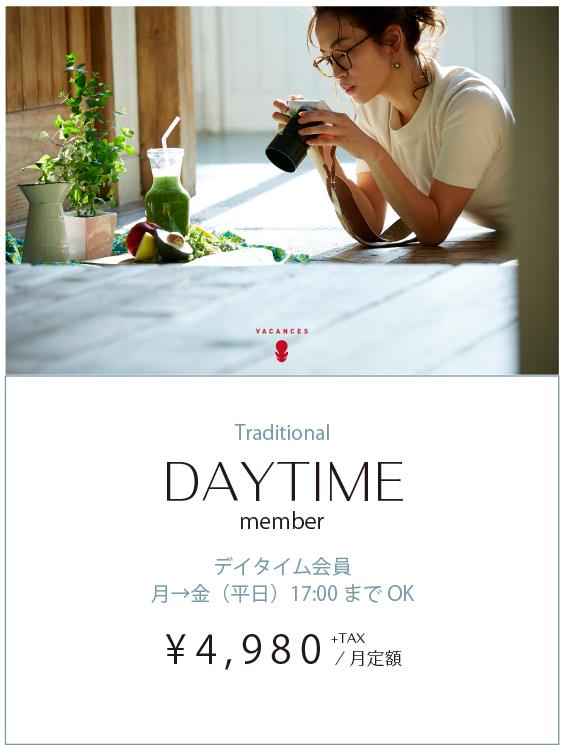 daytime