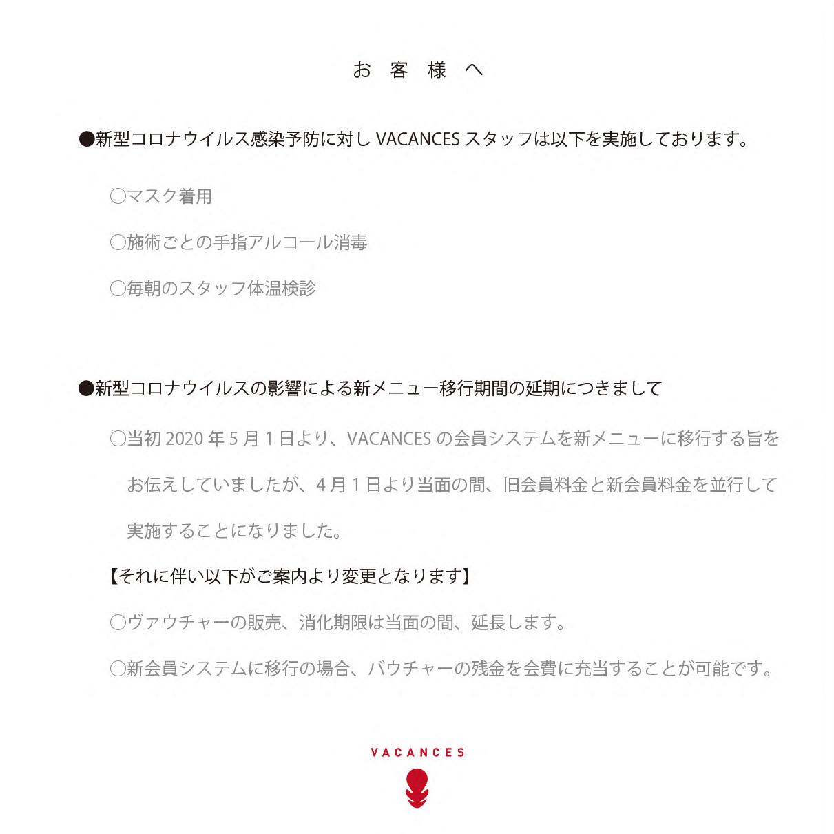 コロナ&新会員POP